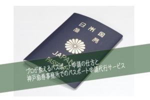 終活で海外旅行!プロが教えるわかりやすいパスポートの申請の教科書